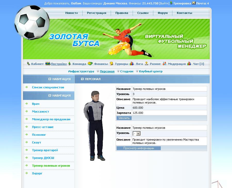 MMorpg Futebol Russo 30